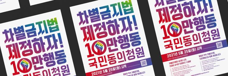 국민동의청원 포스터