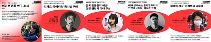 5가지 연속 웨비나 강연 포스터