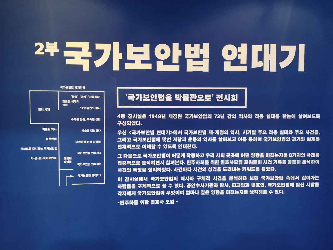 2부 국가보안법 연대기 안내판