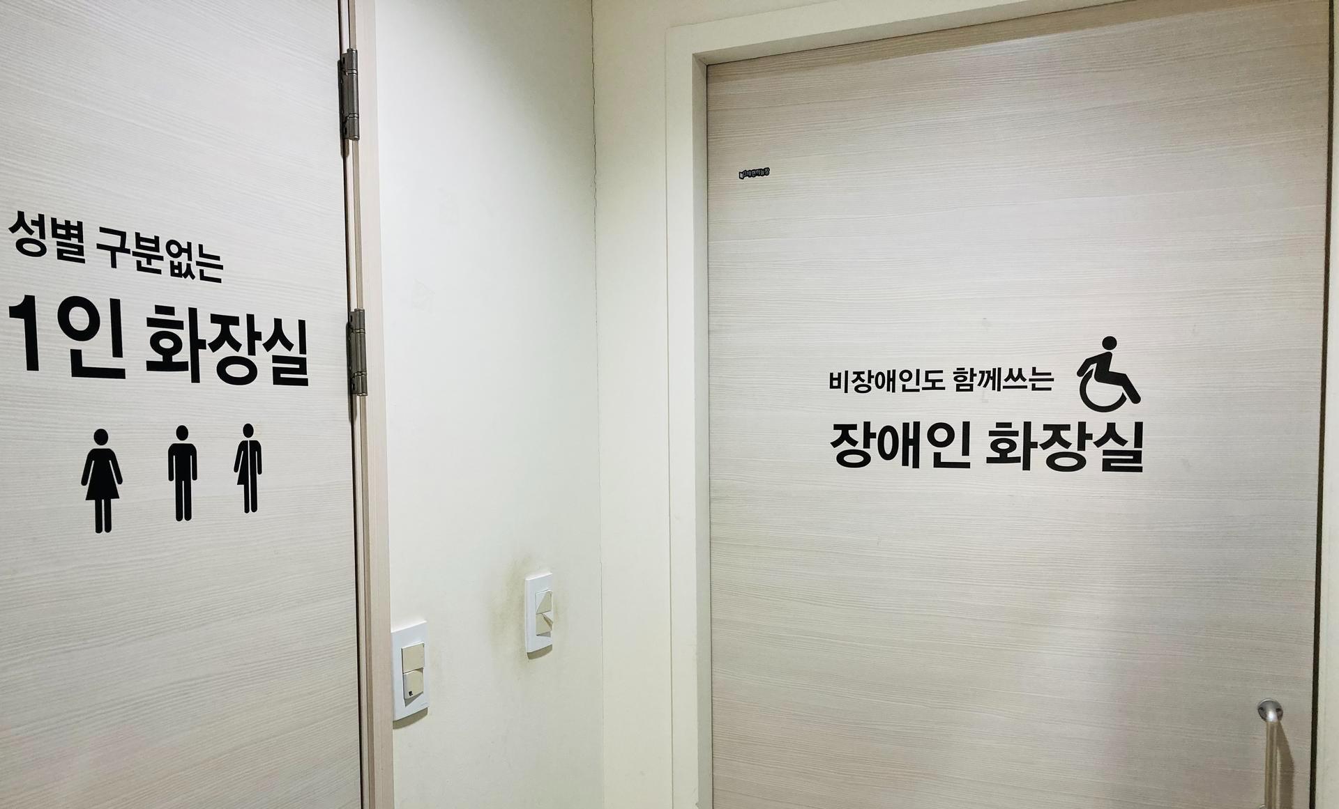 성별 구분 없는 화장실과 장애인 화장실