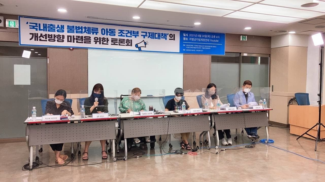 토론회에 참여한 사회자, 발제자와 토론자 총 여섯 명의 모습