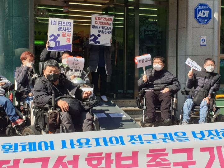 CU편의점 앞 장애인 접근권 보장 촉구 기자회견