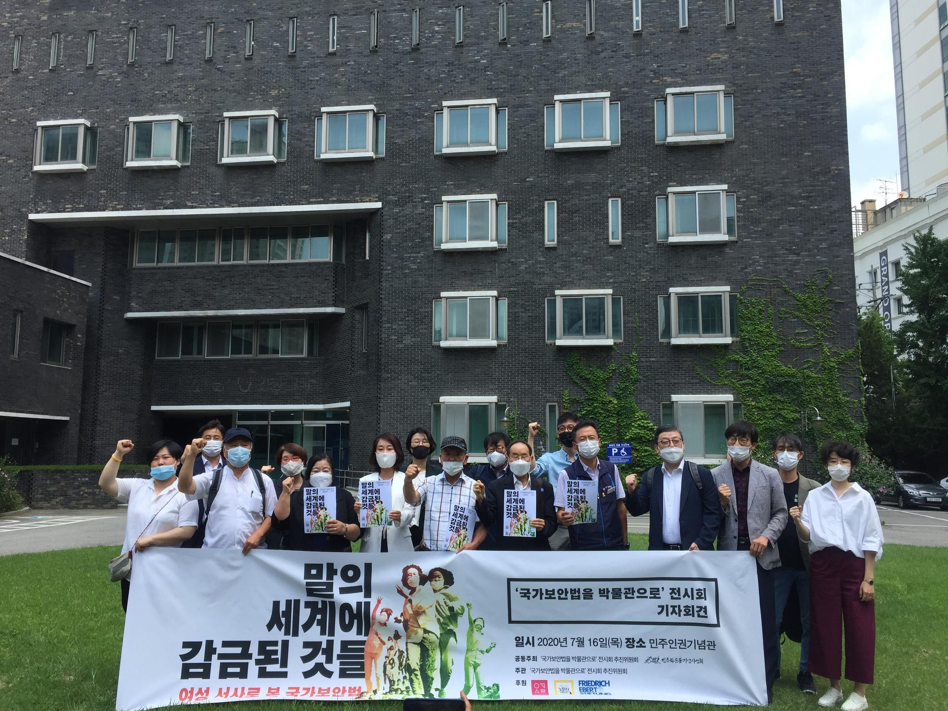 '국가보안법을 박물관으로' 전시회 첫 기자회견 모습