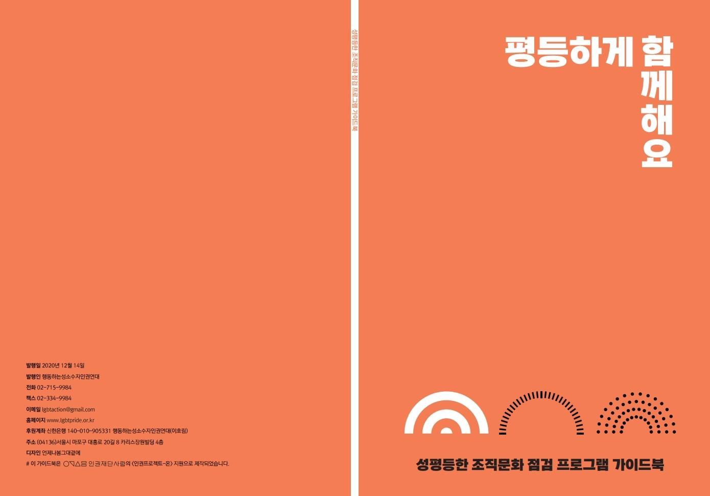 '평등하게 함께해요'라는 제목의 표지 이미지이다.