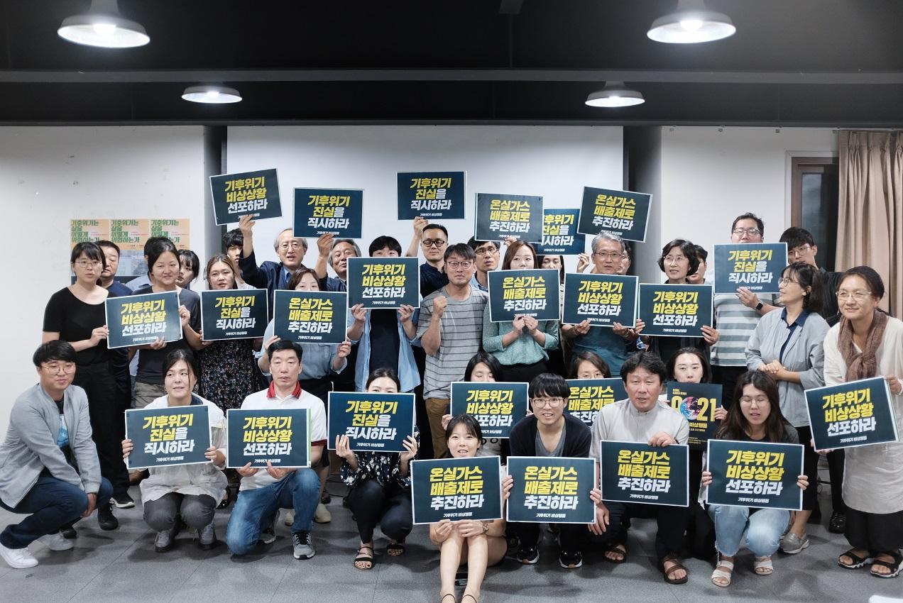2019년 9월 '기후위기는 삶을 어떻게 위협하는가' 강연 참가자들이 '기후위기 비상상황 선포하라' 구호가 적힌 피켓을 들고 있다.