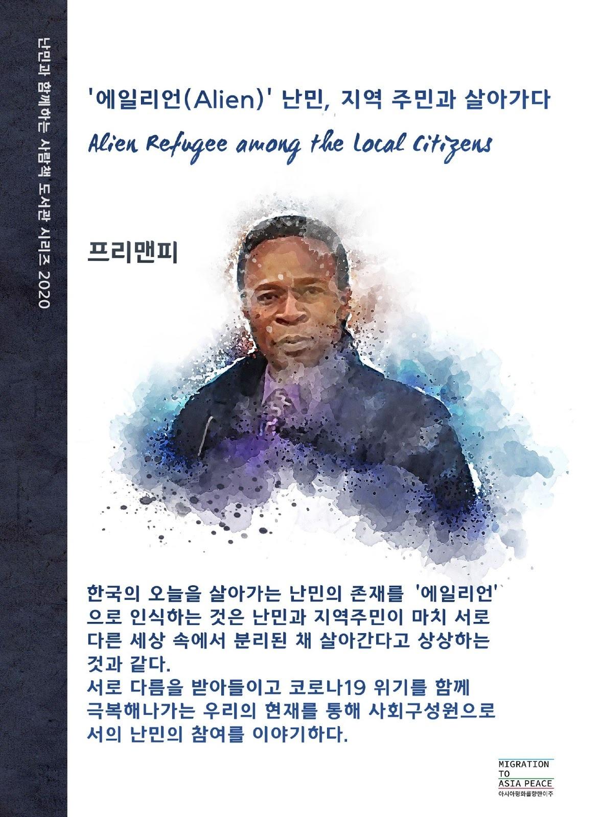 사람책 '프리맨피' 씨의 표지 : 에일리언 난민, 지역 주민과 살아가다