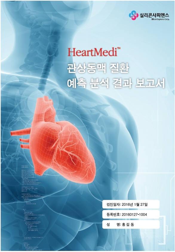 관상동맥 질환 예측 분석 시범서비스 리포트 예시