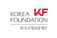 한국국제교류재단::2021 KF글로벌챌린저 모집 사이트