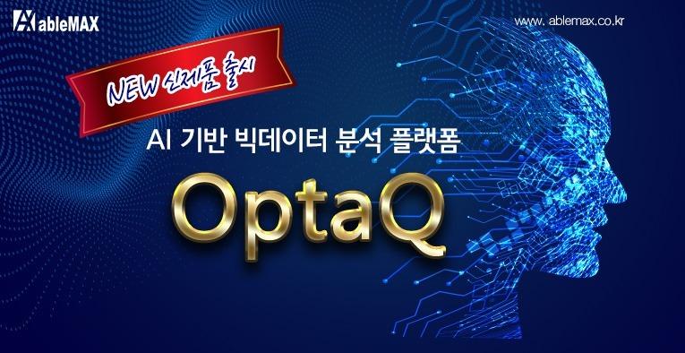 에이블맥스(주) 신제품 OptaQ 출시 안내!