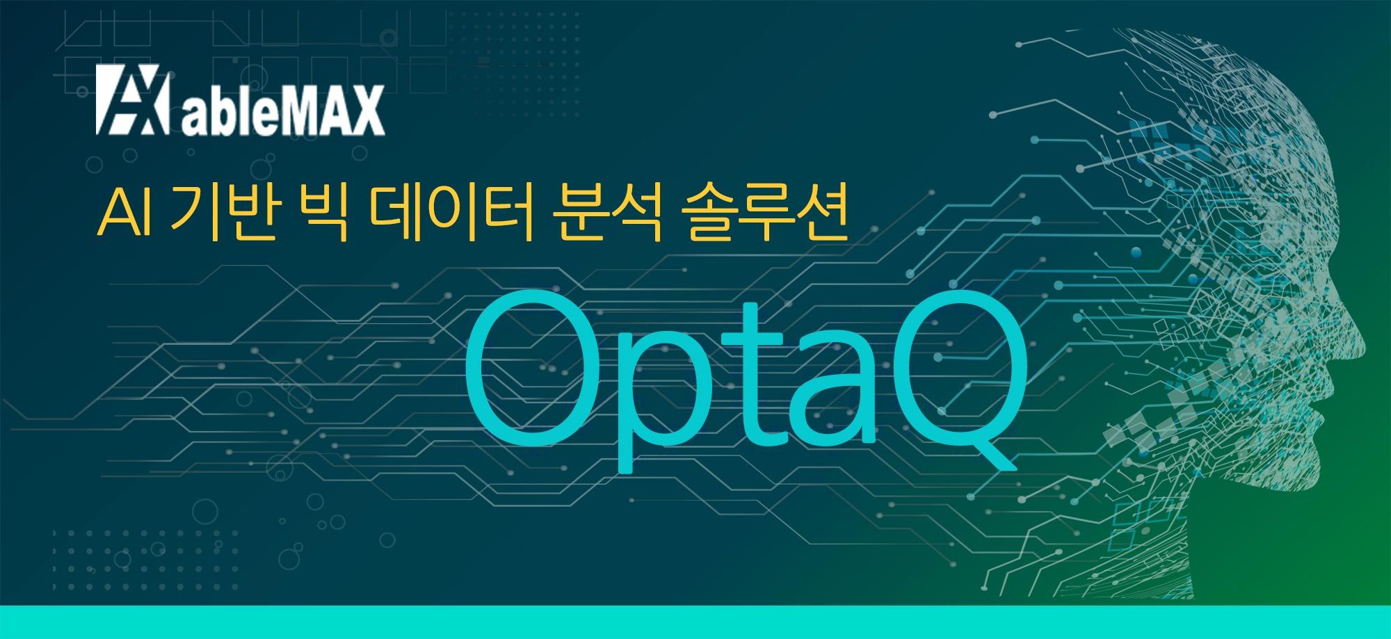 에이블맥스(주) 신제품 OptaQ