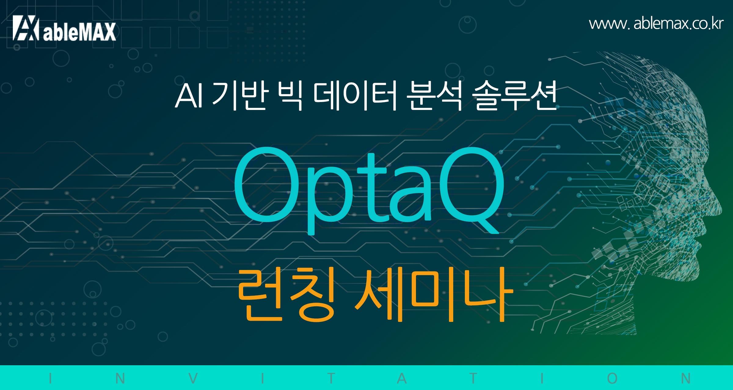 에이블맥스(주) 신제품 OptaQ 런칭세미나