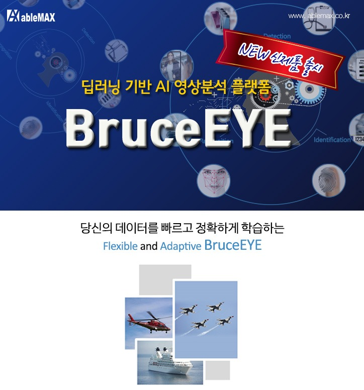 에이블맥스(주) 신제품 BruceEYE 출시안내