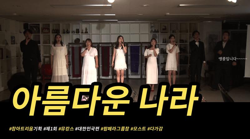클릭 시 팝페라그룹 참 공연 영상으로 이동