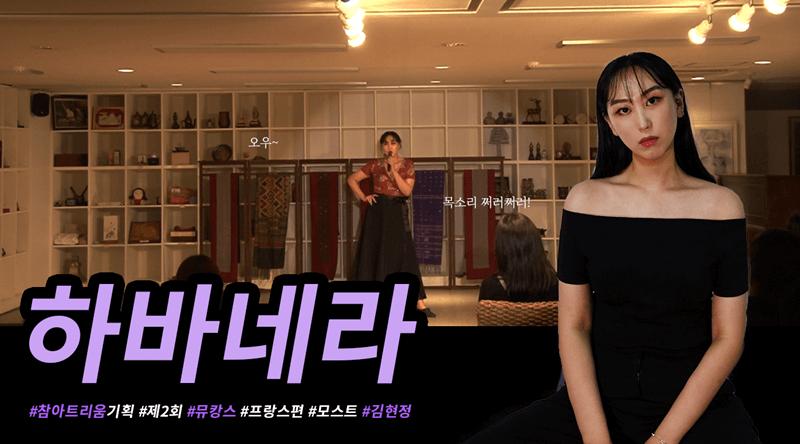 클릭 시 김현정 공연 영상으로 이동