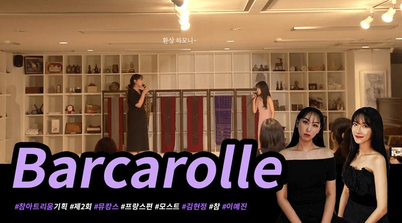 클릭 시 김현정 이예진 공연 영상으로 이동