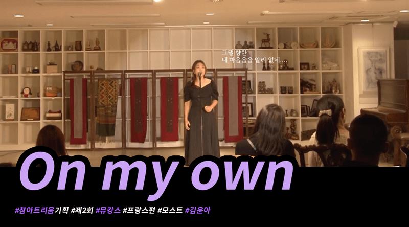 클릭 시 김윤아 공연 영상으로 이동