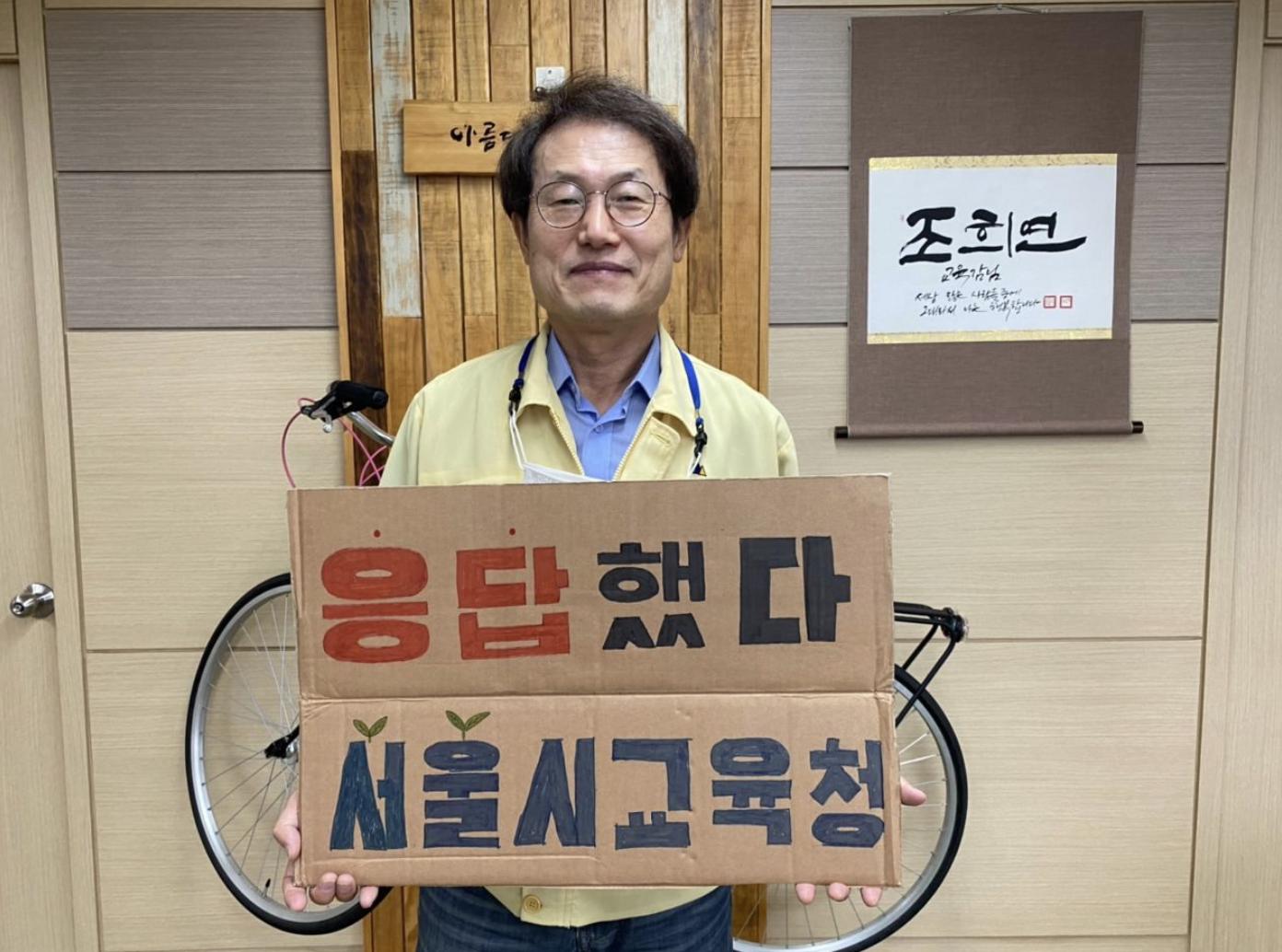 서울시 조희연 교육감이 '응답했다 서울시교육청'이라는 피켓을 들고 있다.