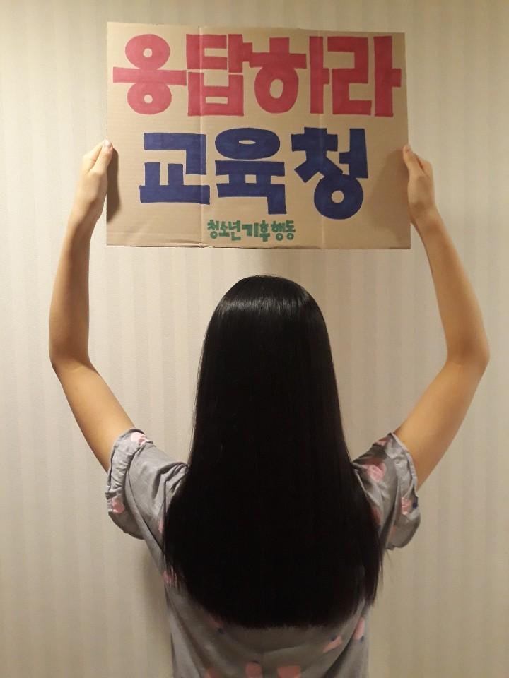 청소년기후행동 활동가가 '응답하라 교육청'이라는 피켓을 들고 있다.