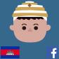캄보디아 페이스북 바로가기