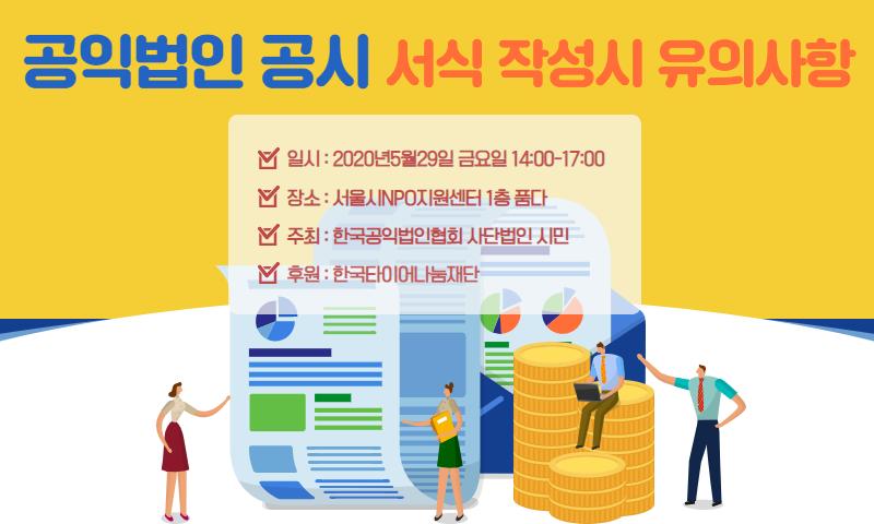 이슈따라잡기 3탄_공익법인 공시.png