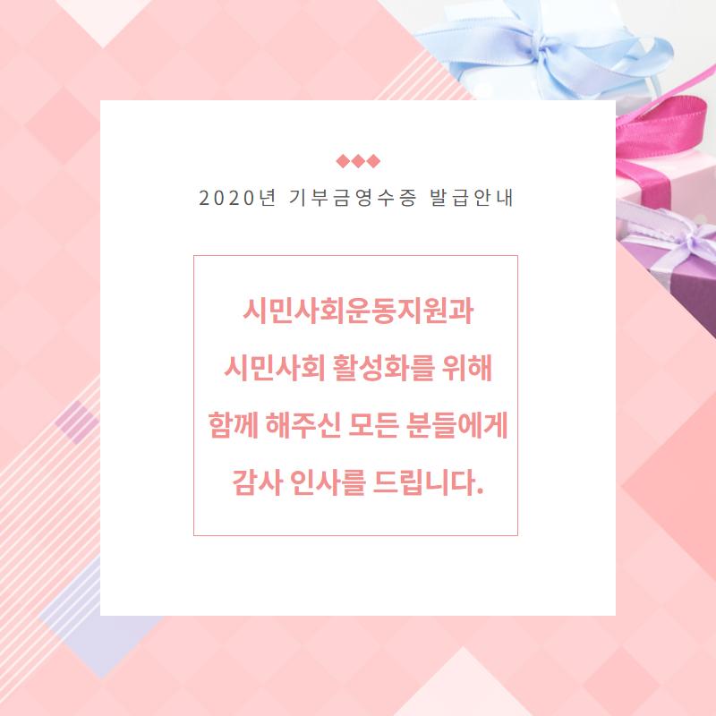 기부금 영수증 안내 (1).png