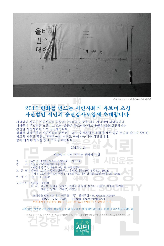 2016 사단법인 시민 송년감사모임 초청장_1.jpg