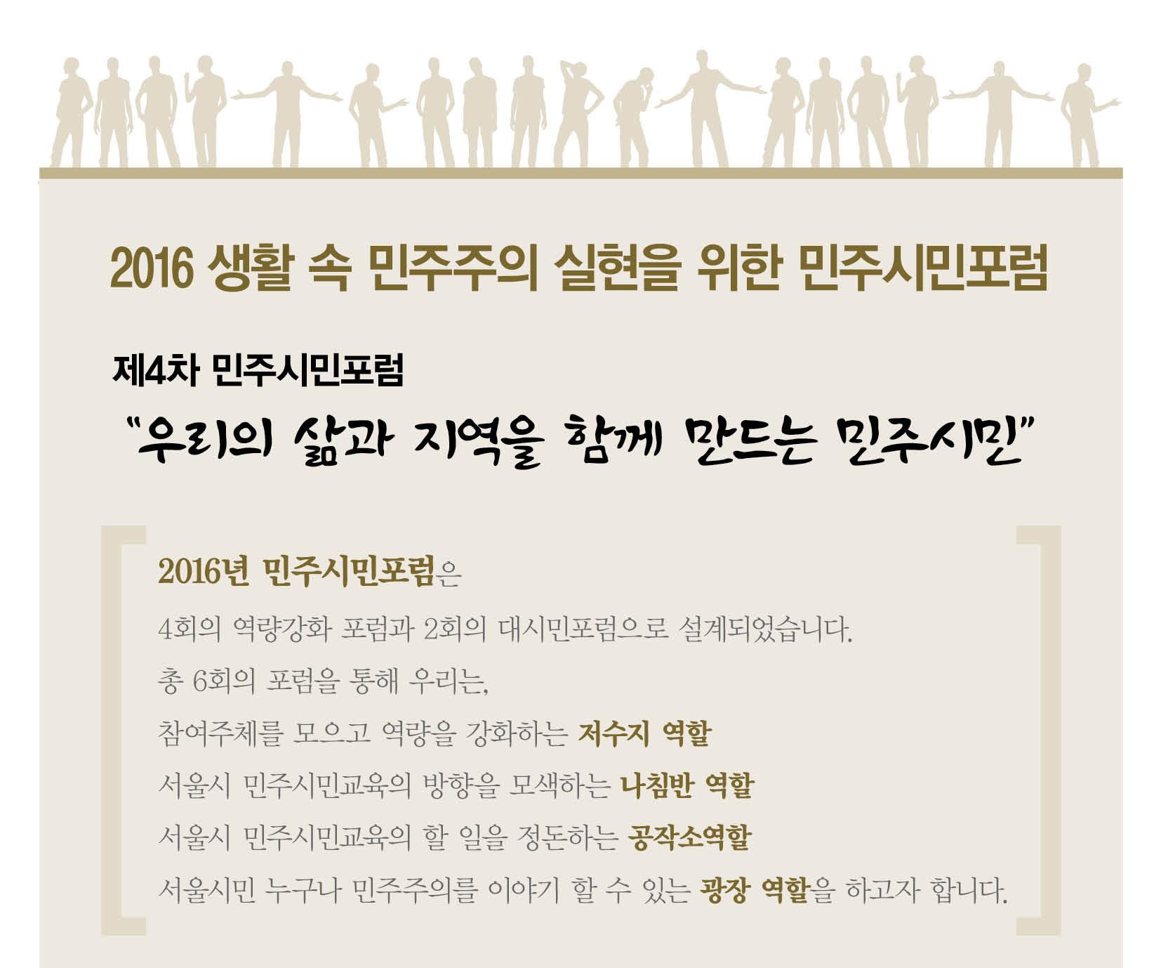 4차 민주시민포럼(newspaper).jpg