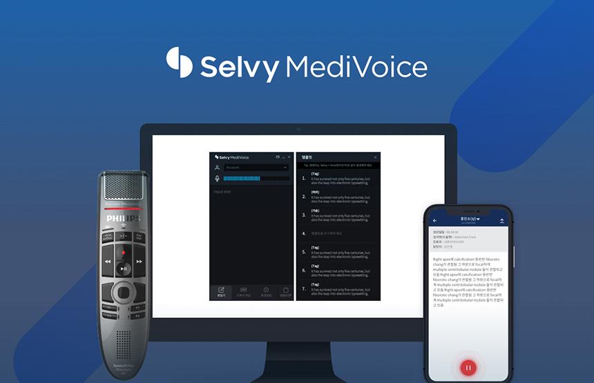 셀바스AI의 셀비 메디보이스는의사 진단과 처방, 영상 판독 소견, 수술시 진료 내용 등 각종 의료 기록을 음성인식 기술을 활용해 저장하고 문서화 한다. (사진=셀바스AI)