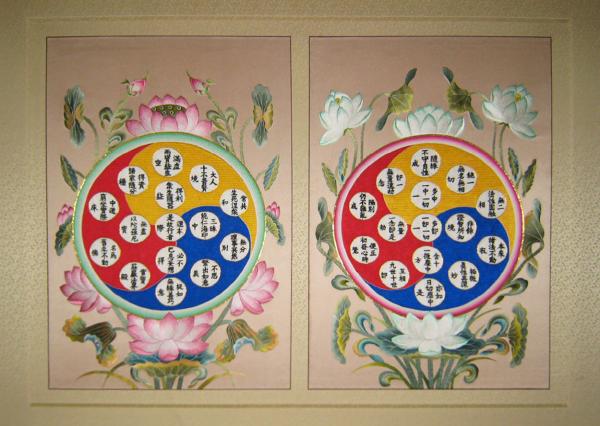 '법성게', 138×100cm, 공단·명주실·금사, 2008년.
