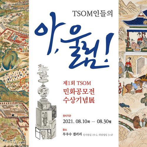 무우수갤러리, 제 1회 TSOM 민화 공모전 당선작 전시회 'TSOM인의 아, 울림'
