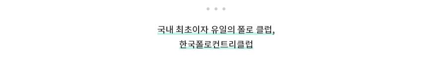 국내 최초이자 유일의 폴로 클럽, 한국폴로컨트리클럽