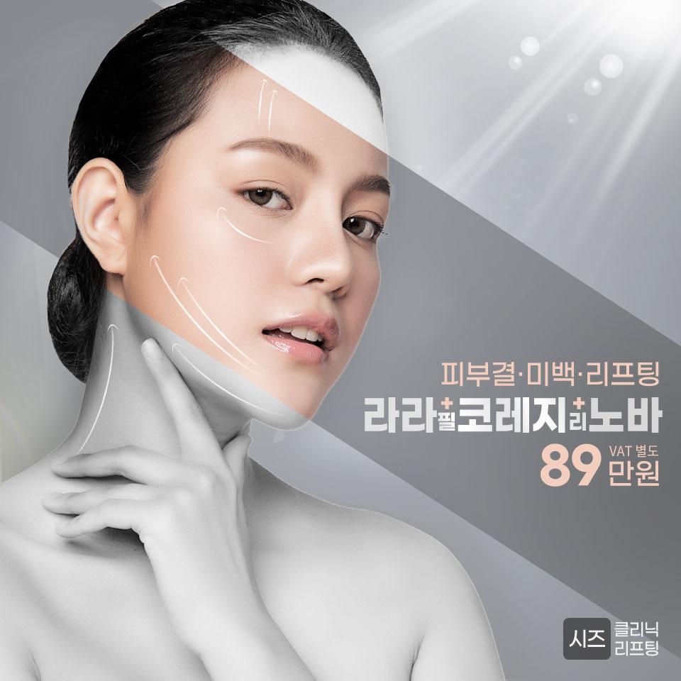 피부결 미백 리프팅 라라필 코레지 리노바