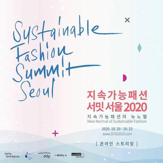 지난 10월 20일부터 4일 간 '지속가능패션 서밋 2020'이 열렸다. 국내외 관계자들이 모여 지속 가능 패션의 가치를 공유했다. 사진 서울디자인재단