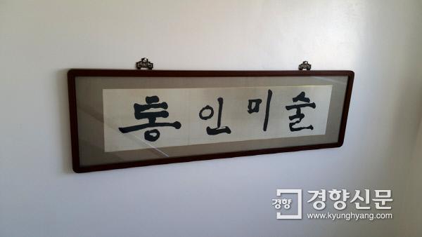 통인화랑에 걸려 있는 '통인미술' 사진 | 손재철기자 son@kyunghyang.com