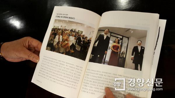 이계선 대표가 <통인미술> 책자를 소개하고 있다. 책자에는 통인가게(화랑)을 찾아온 국내외 인사들이 통인 5층 갤러리에서 공연을 감상하는 모습을 담고 있다. 사진 | 손재철기자 son@kyunghyang.com