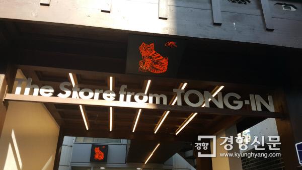 통인가게(화랑) 빌딩 입구. 지하 1층, 지상 5층 건물로 입구 측면에는 우리 차를 마실 수 있는 전통찻집이 자리하고 있다. 익숙한 민화 속 호랑이 캐릭터가 이곳을 찾는 손님들을 반기고 있다. 사진 | 손재철기자 son@kyunghyang.com