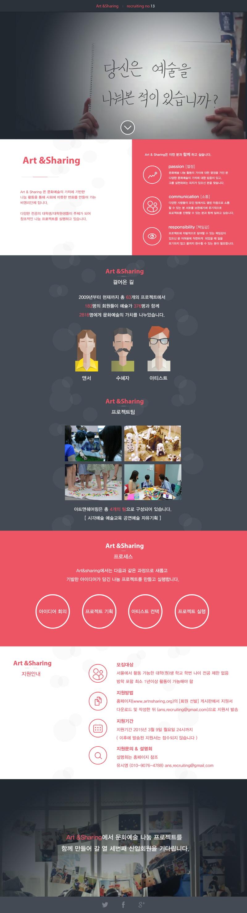 2015 상반기 신입회원 13기 모집 포스터