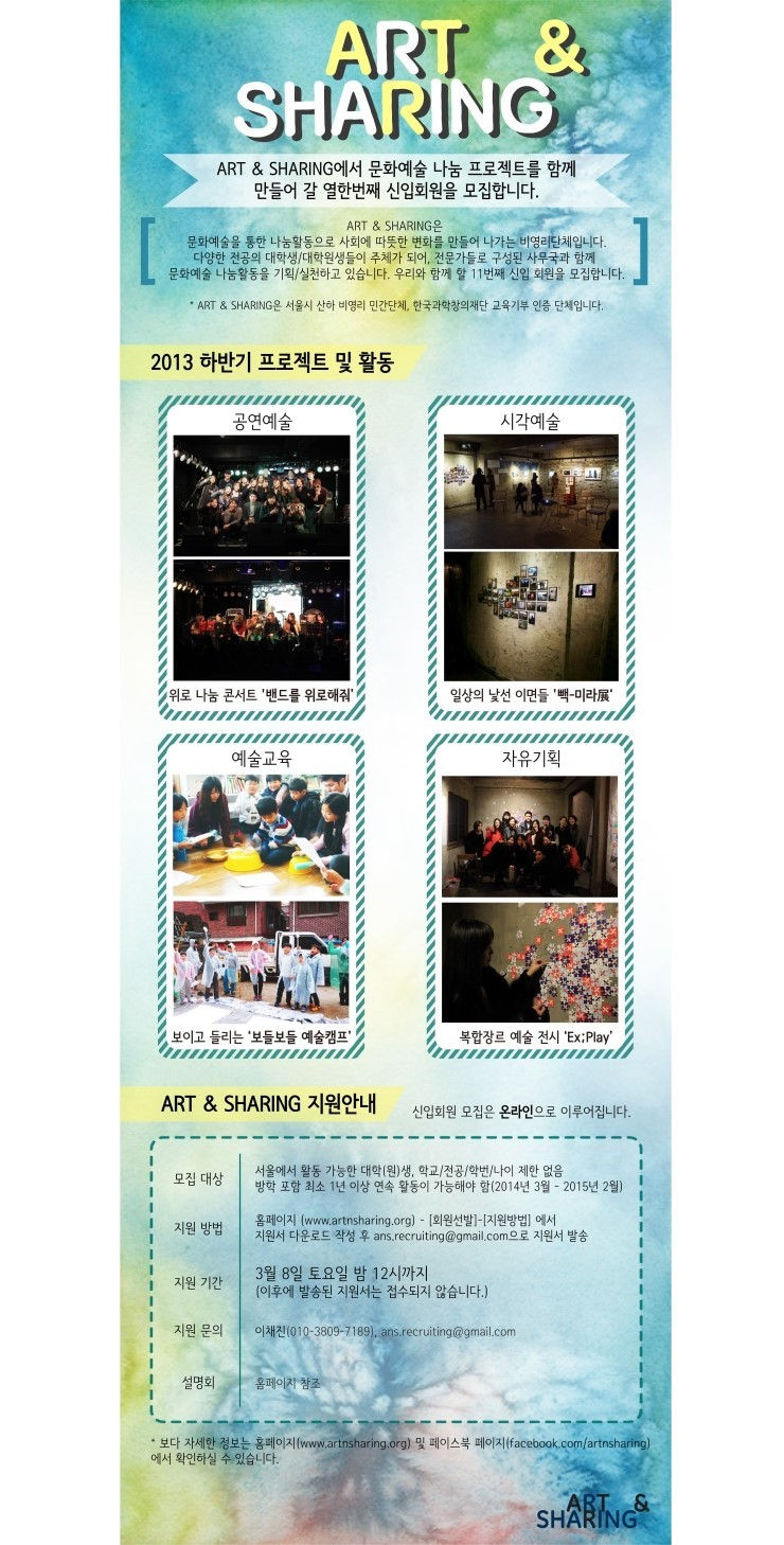 2014 상반기 신입회원 11기 모집 포스터