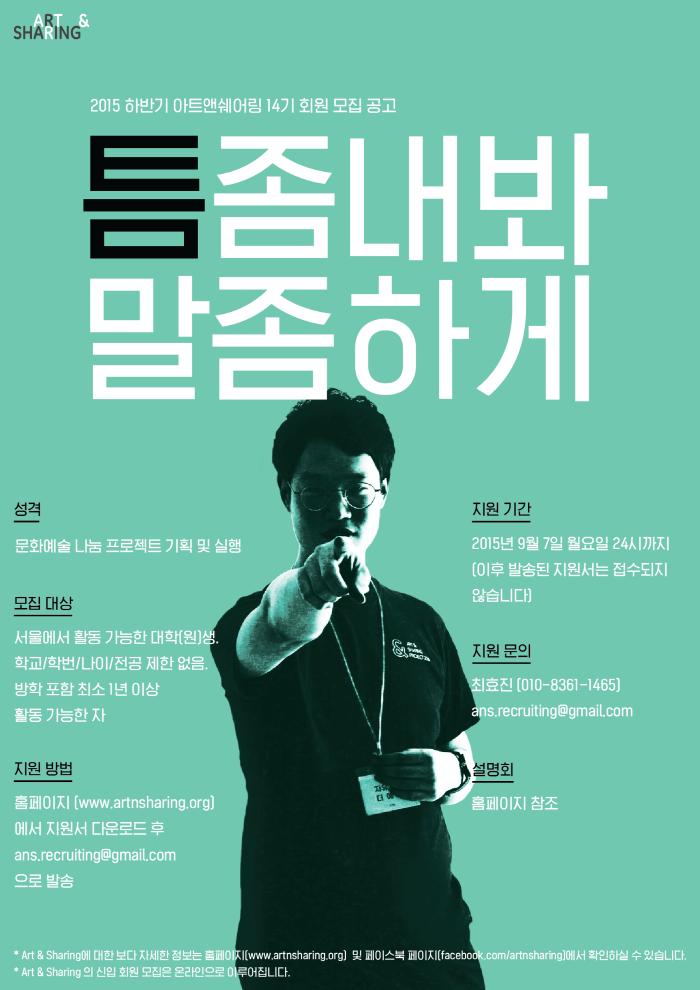 2015 하반기 신입회원 14기 포스터