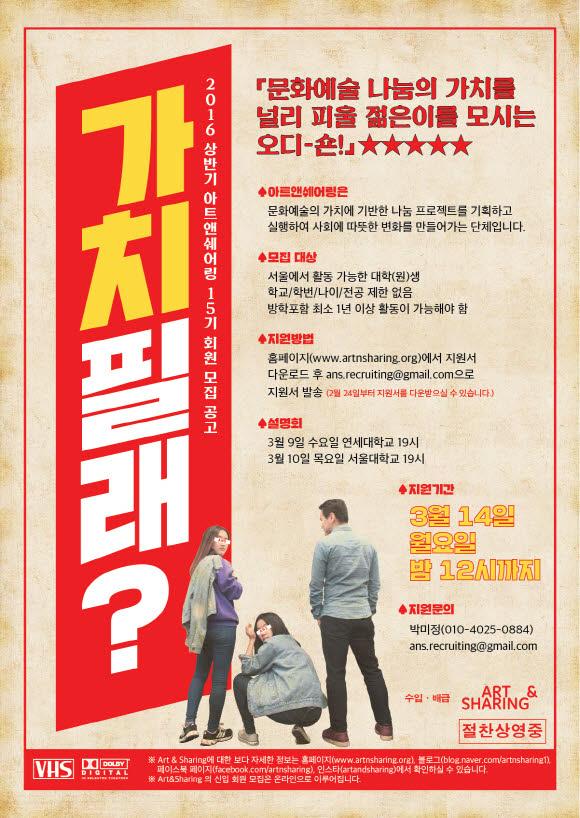2016 상반기 신입회원 15기 모집 포스터