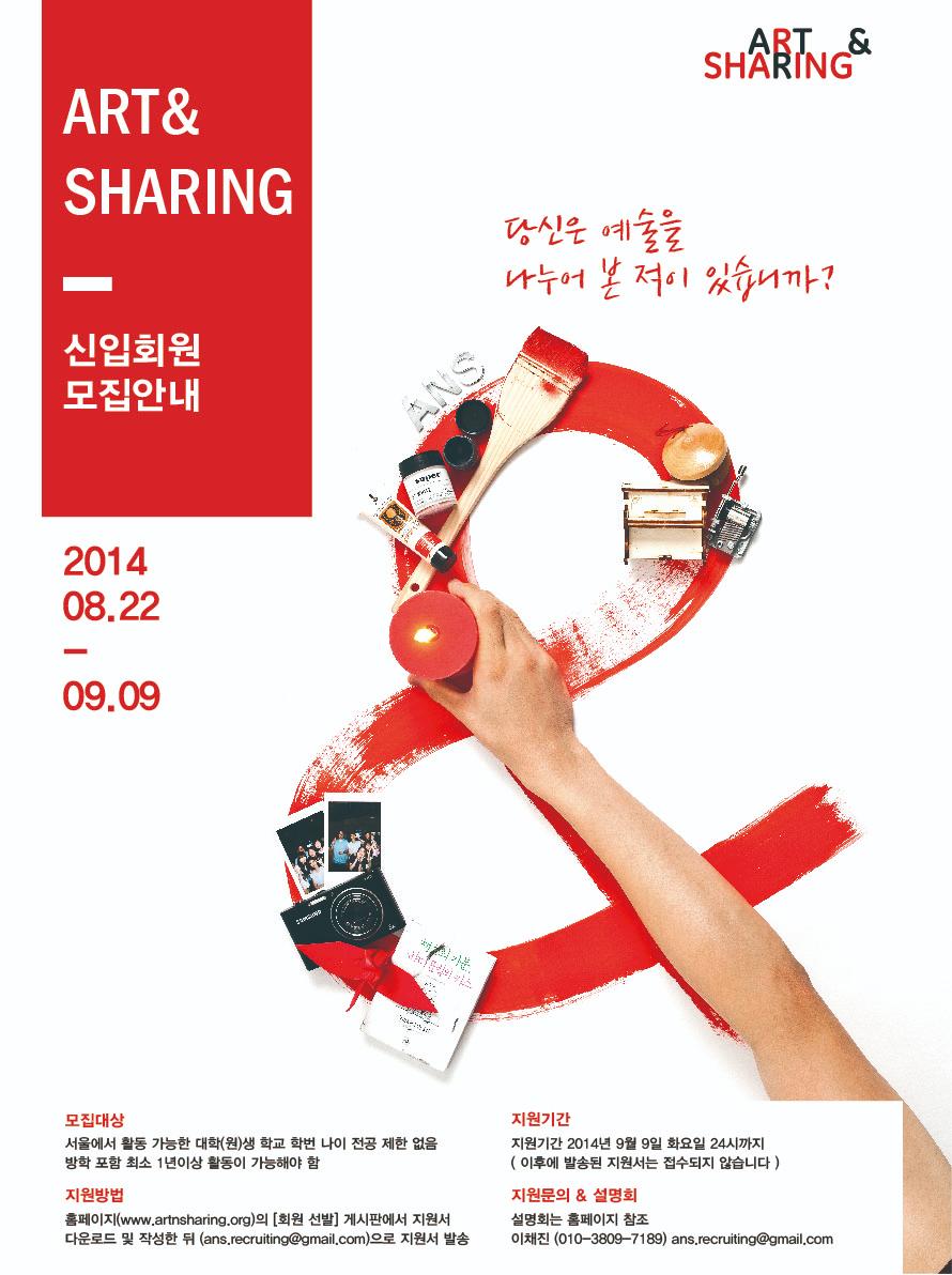 2014 하반기 신입회원 12기 모집 포스터