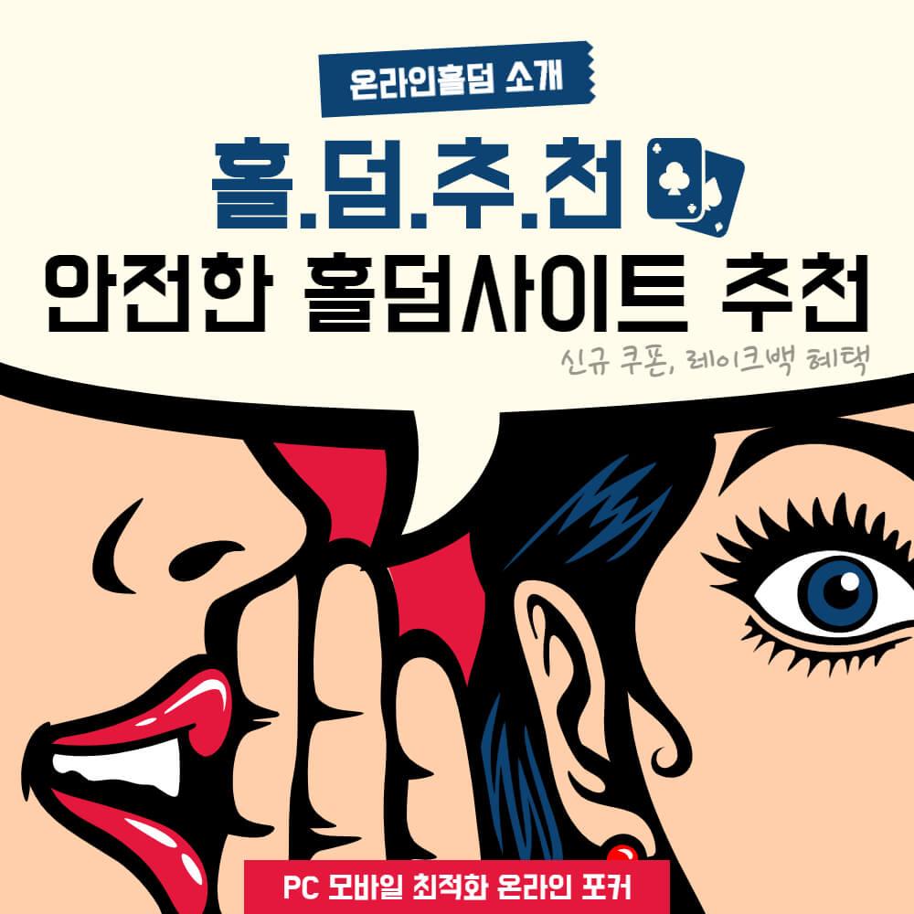 홀덤사이트 소개