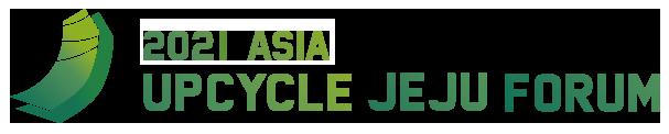 2021 아시아 업사이클 제주포럼