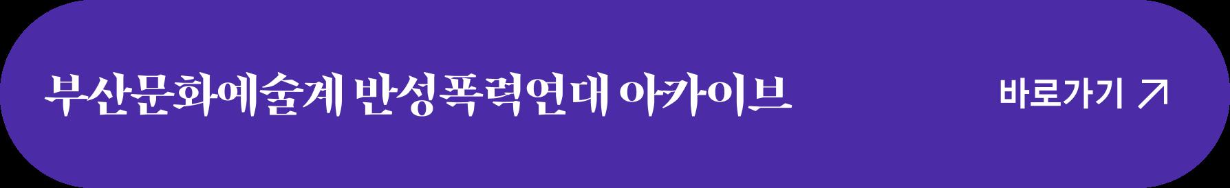 부산문화예술계 반성폭력연대 아카이브 바로가기