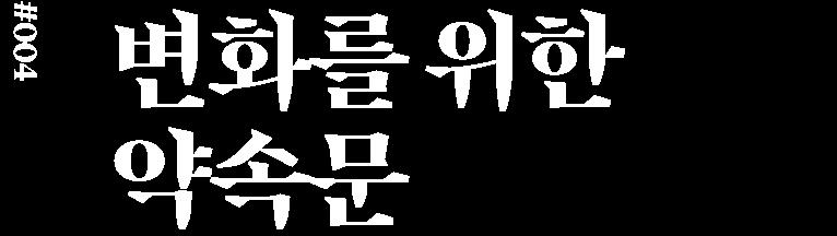 #004 변화를 위한 약속문