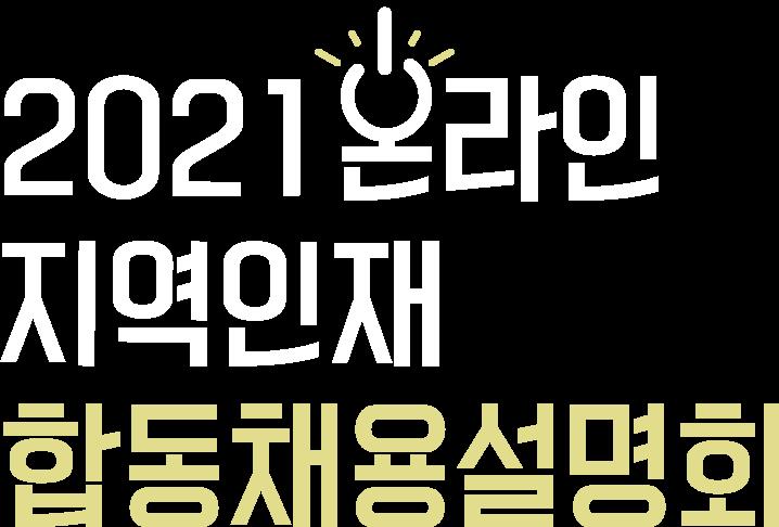 2021 온라인 지역인재 합동채용설명회