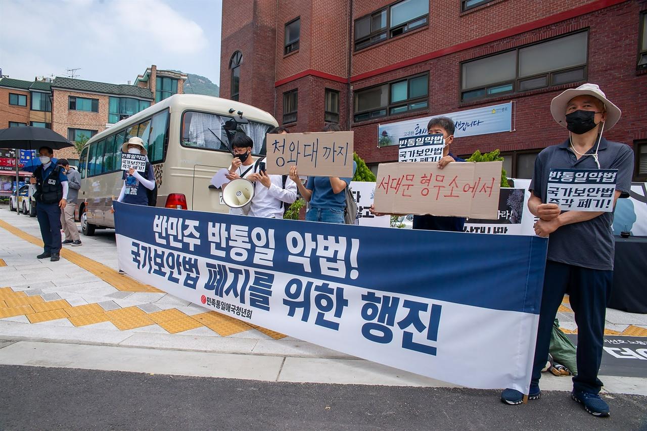 행진을 마친 후 참가자들이 청와대 앞에서 국가보안법 폐지를 요구하는 기자회견을 진행하고 있다.