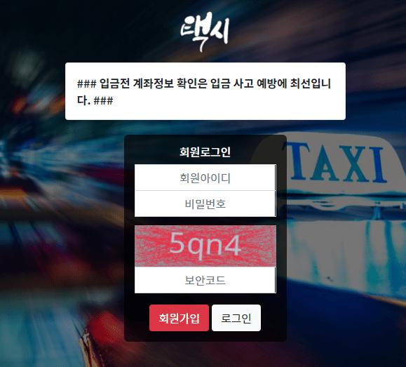 택시 아직도 운영중ㅋㅋㅋㅋㅋ(0)