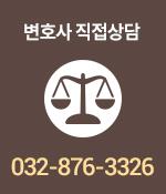 변호사직접상담 032-876-3326