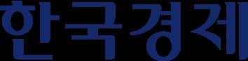 한국경제 로고